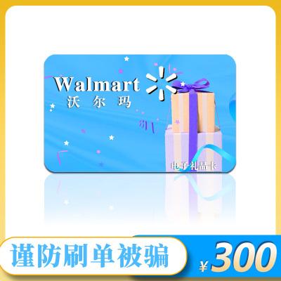 【電子卡密】沃爾瑪GIFT卡300元面值 全國通用 超市購物卡 禮品卡(非本店云信客服消息請勿相信)