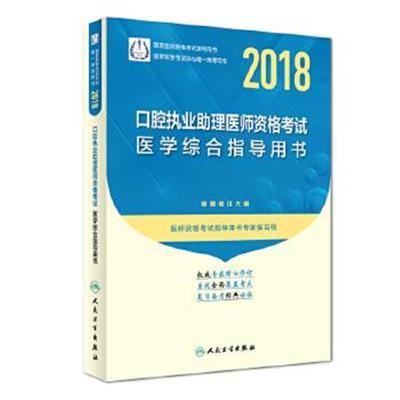 正版书籍 2018口腔执业助理医师资格考试医学综合指导用书 9787117257138