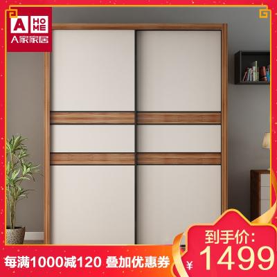 A家家具 衣柜 现代简约原木色衣柜卧室家具衣橱储物柜推拉门衣柜A0416S