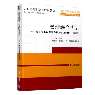 1001管理綜合實訓——基于企業經營沙盤模擬實戰對抗(第2版)