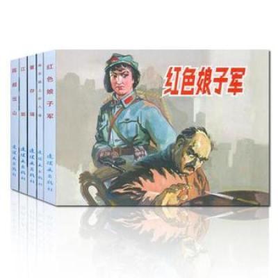 红色经典故事(3)中国连环画经典故事系列(袋装)红色娘子军(全5册)