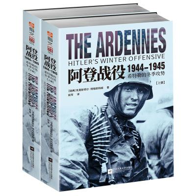 《阿登战役1944-1945:的冬季攻势》指文西线文库二战军事