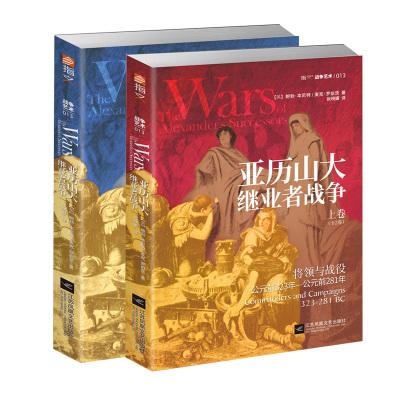亞歷山大繼業者戰爭 : 全2卷 指文圖書 歐洲史希臘 巴比倫集會權利的游戲