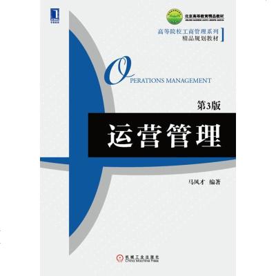 运营管理 马风才著 9787111461203 机械工业出版社