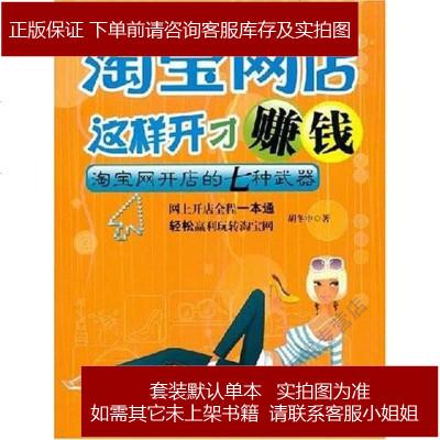 网店这样开才赚钱 胡东申 鹭江出版社 9787806719497