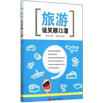 正版 旅游说笑顺口溜 无 旅游教育出版社 9787563729050 书籍