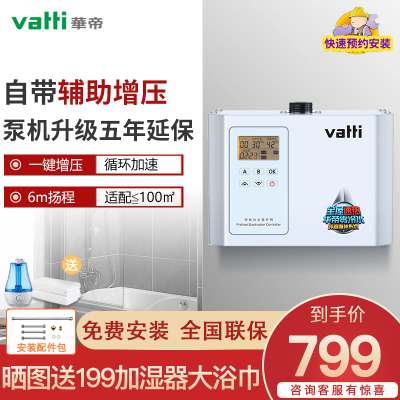 华帝(VATTI)【泵机升级5年质?!炕厮?家用循环泵 热水循环系统 内置水泵循环泵 100-6GD