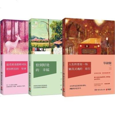 毕淑敏幸福三部曲全3册温柔就是能够对抗世间所有的坚硬+人生终要有一场触及灵魂的旅行+恰到好处的幸福女性心灵修养书籍