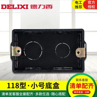 德力西118型/120型開關插座底盒暗盒 暗裝底盒小號接線盒