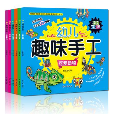 全6冊趣味幼兒小手工立體書不用剪刀的安全3d立體手工制作折紙剪紙大全 3-4-5-7歲ZC