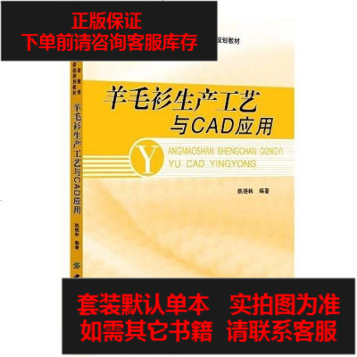 【二手8成新】羊毛衫生产工艺与CAD应用 9787506488501