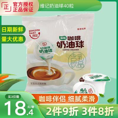【2件9折 3件8折】維記咖啡伴侶奶油球糖包奶包原味奶球奶球液態10ml*40粒奶精球