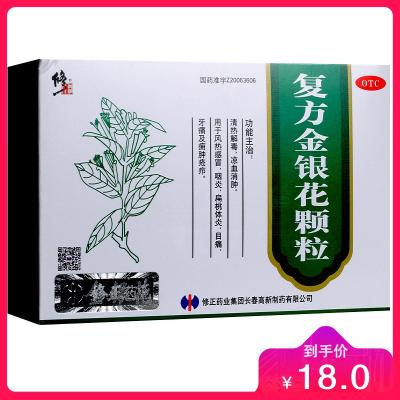 復方金銀花顆粒 10克*14袋 修正藥業集團長春高新制藥有限公司