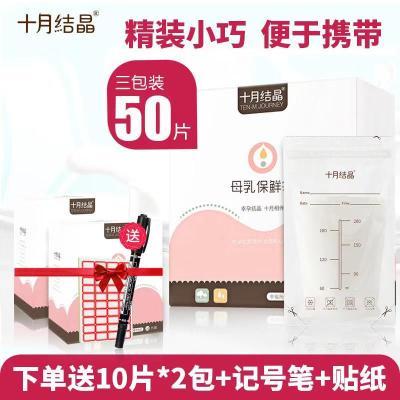 【贈后50片】十月結晶(shiyuejiejing)儲奶袋母乳保鮮袋母乳存奶袋200ml冷凍袋儲存袋