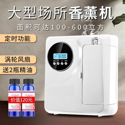 酒店加香機法耐(FANAI)擴香機商用自動噴香機4S大堂香氛機精油霧化香薰機
