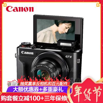 佳能(Canon) PowerShot G7 X Mark II 专业数码相机 家用/旅游/办公/自拍照相机 2010万像素 WIFI分享 Vlog视频拍摄 G7XII G7X2