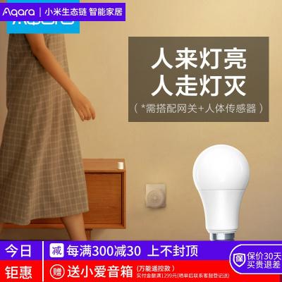Aqara智能LED燈泡已接入小米米家APP綠米智能家居冷暖可調色溫聯動可tian貓精靈小愛同學聲控