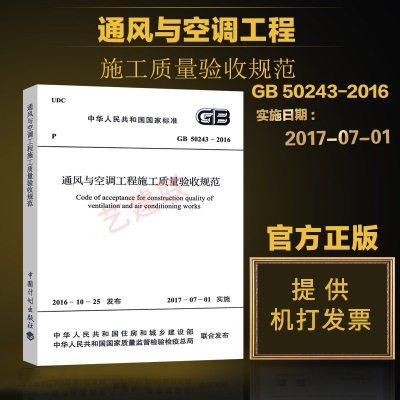 1005正版 GB 50243-2016通风与空调工程施工质量验收规范 GB50243-2016替代GB50243-