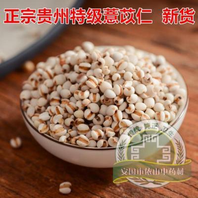 材薏米 薏苡仁 貴州特級薏仁米 另有炒薏米 薏苡仁粉500g