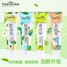黑妹植物原香系列牙膏套装清新口气舒缓牙龈120g*4