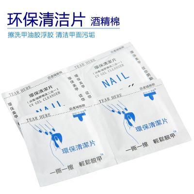 美甲清潔片包清洗啫哩快干水 酒精濕巾封層浮膠擦洗棉巾工具