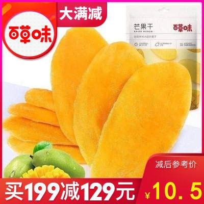 百草味 蜜饯 芒果干 120g 休闲零食特产蜜饯果脯水果干食品袋装满减