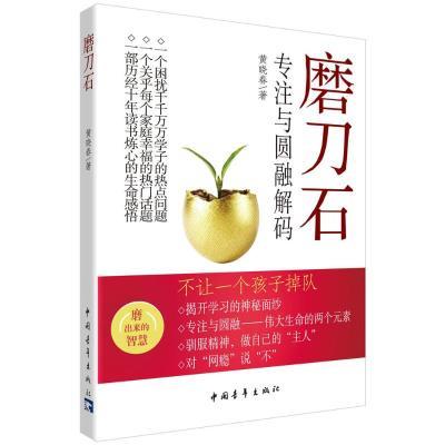 正版 磨刀石 黄晓春 中国青年出版社 9787515323138 书籍