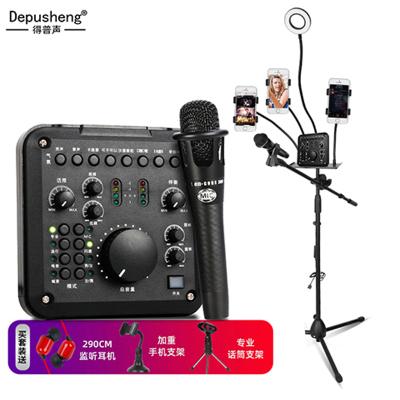depusheng i10手機直播聲卡喊麥k歌有線麥克風藍牙快手抖音酷我K歌通用主播設備全套話筒專業標準套裝高保真錄音