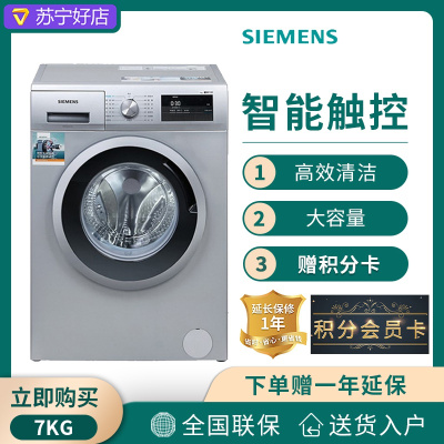 【99新】SIEMEN西门子XQG70-WM10N0R80W 7KG滚筒全自动洗衣机