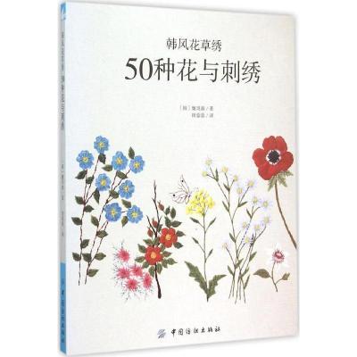 韓風花草繡(50種花與刺繡)9787518015153中國紡織出版社