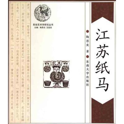 TSY1江蘇紙馬