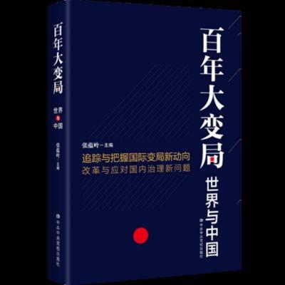 正版 百年大變局 世界與中國 張蘊嶺主編 追蹤與把握國際變局新動向 改革與應對國內治理新問題 中央黨校出版社