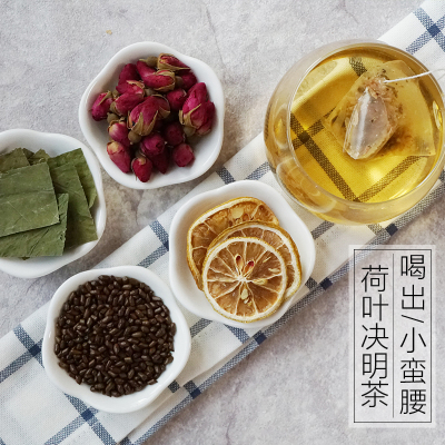 荷叶决明子茶胖柠檬吸油清油刮油茶减玫瑰肚子脂肪减瘦去