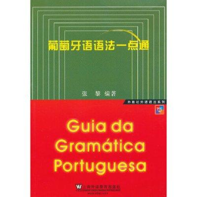 外教社外語語法系列:葡萄牙語語法一點通