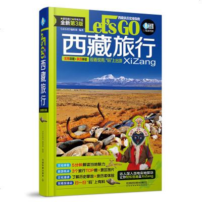 正版 西藏旅行Let's Go(第3版)2019西藏旅游攻略旅行旅游書籍 西藏自駕游路書 拉薩布達拉宮自助游背包客書