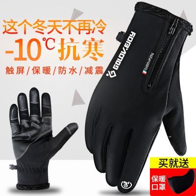 秋冬保暖触屏手套摩托车山地车自行车骑行男女全指手套防寒