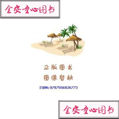 【单册】正版红流激荡 江西红色文化资源荟萃