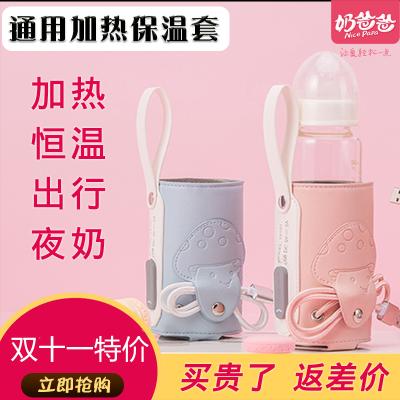 奶爸爸嬰兒奶瓶保溫套 便攜式通用加熱套 車載恒溫暖奶溫奶加熱器