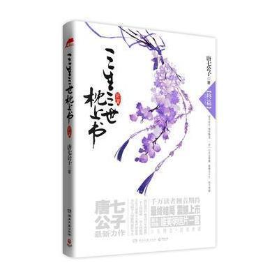 正版書籍 三生三世枕上書 終篇 9787540449070 湖南文藝出版社