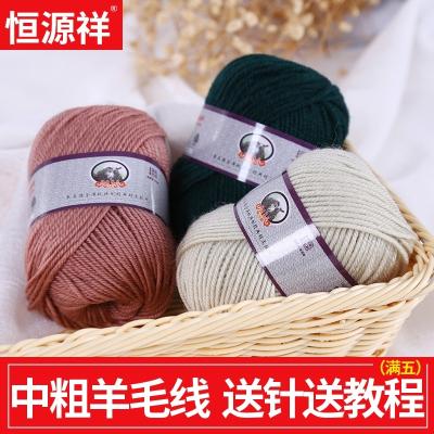 恒源祥毛線100%純羊毛中粗毛線手工編織毛衣鞋子來真SH238350g
