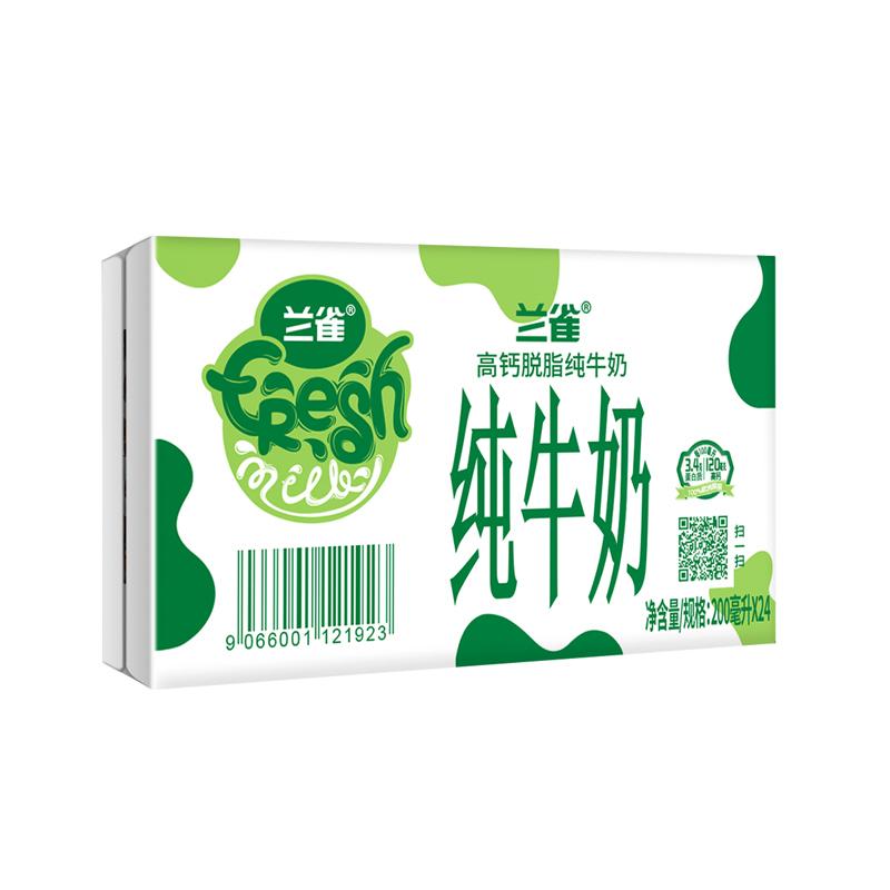 欧洲原装纯牛奶兰雀唯鲜脱脂牛奶200ml*24盒整箱脱脂0.5%