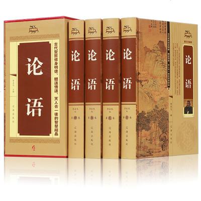 論語 全集(精裝全四冊)中華線裝書局 孔子儒家經典書籍 正版書