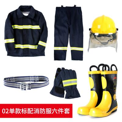消防服套裝97消防戰斗服衣服02款消防員滅火防火微型消防站 02單款標配消防服六件套