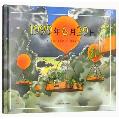 耕林童书馆:1999年6月29日 (精装绘本)9787558406867