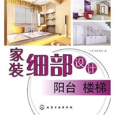 家裝細部設計--陽臺樓梯 9787122043399
