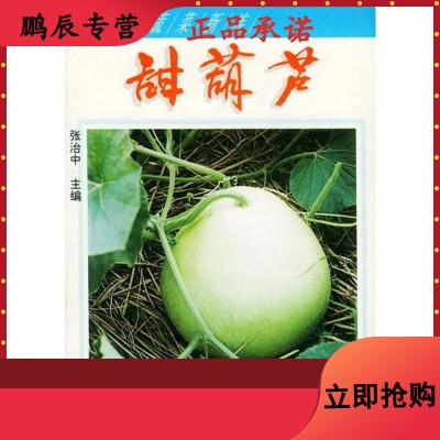 甜葫芦 张治中 中国农业出版社 9787109039193