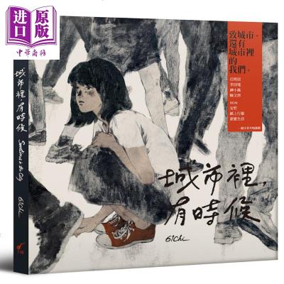 漫畫 城市裡,有時候 61Chi 臺版漫畫書 大辣【中商原版】商貿