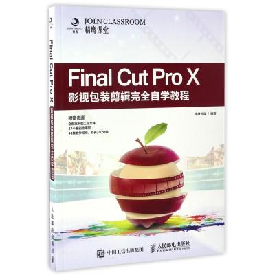 Final Cut Pro X影視包裝剪輯完全自學教程