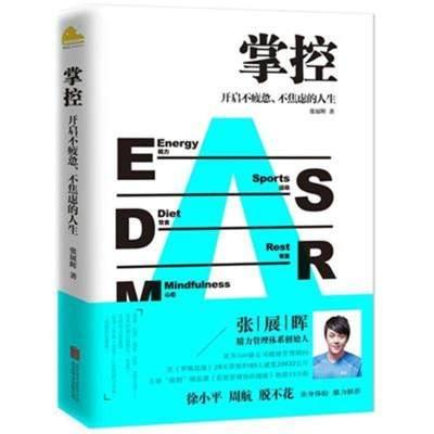 正版掌控 張展暉 著 成功經管、勵志 新華書店正版圖書籍 北京聯合出版公司