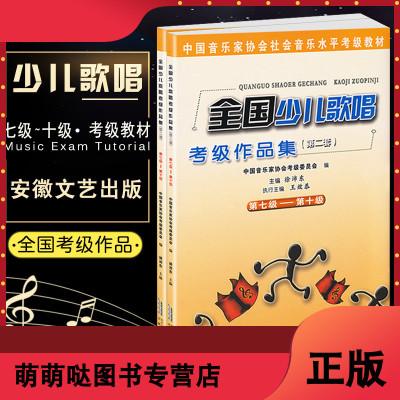 【滿2件減2元】音樂考級教材之全國少兒歌唱考級作品集第七級到第十級聲樂考級書兒童聲樂書籍聲樂教程教材少兒聲樂考級書曲